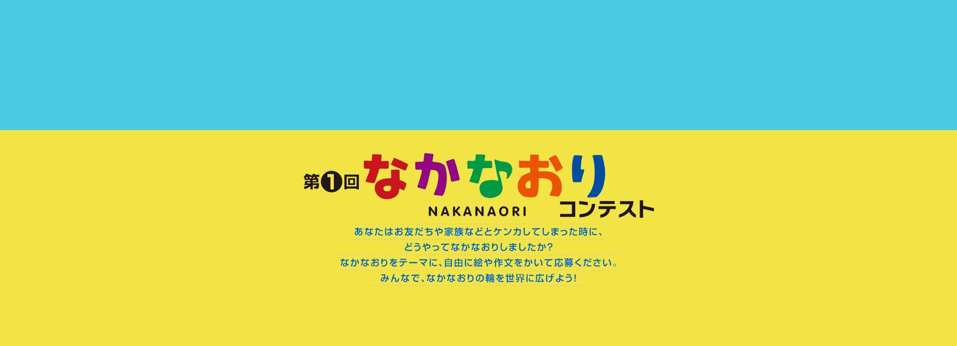 第1回なかなおり NAKANAORI コンテスト