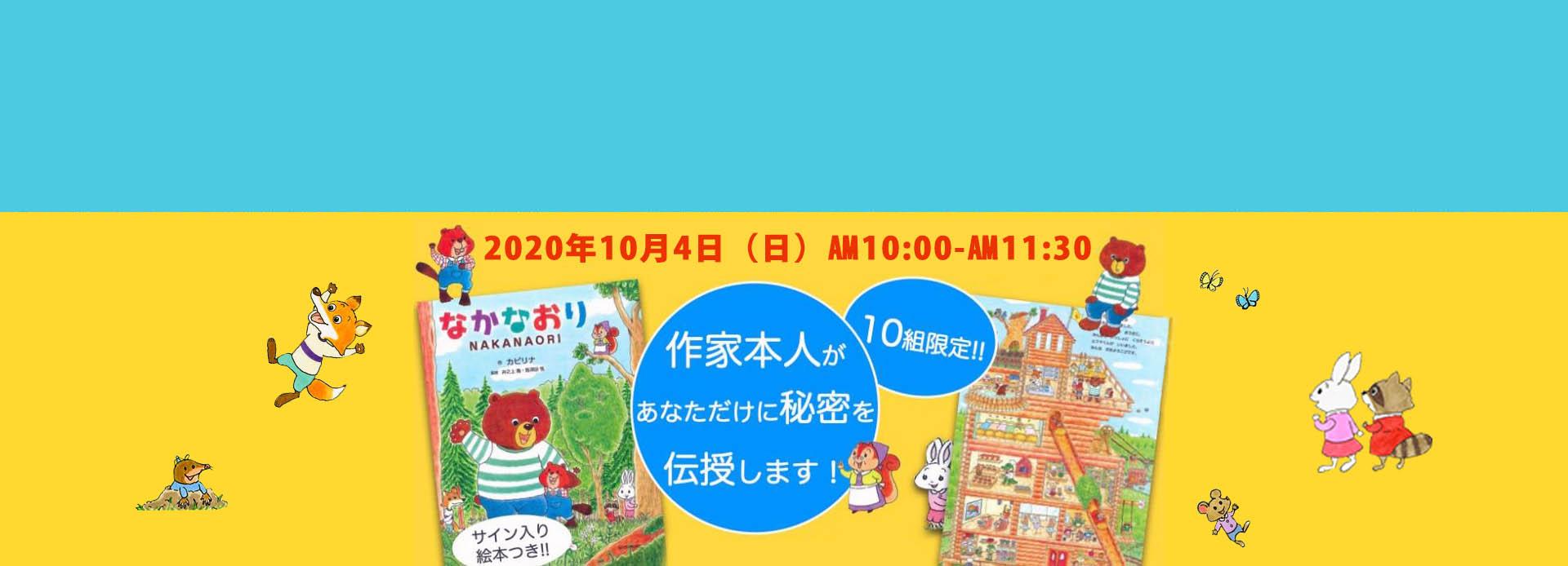 2020年10月4日(日)AM10:00-AM11:30 オンライン(Zoom)にてワークショップ開催!!